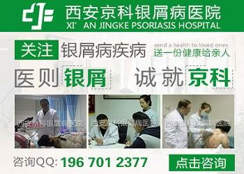 西安莲湖京科医院