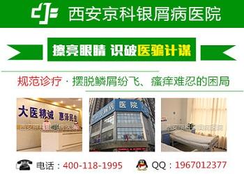 西安莲湖京科中医医院