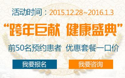 【跨年巨献 健康盛典】西安京科举办公益惠诊活动